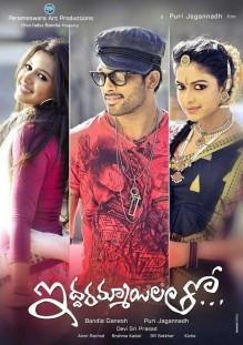 Iddarammayilatho-Full-Telugu-Movie-Online